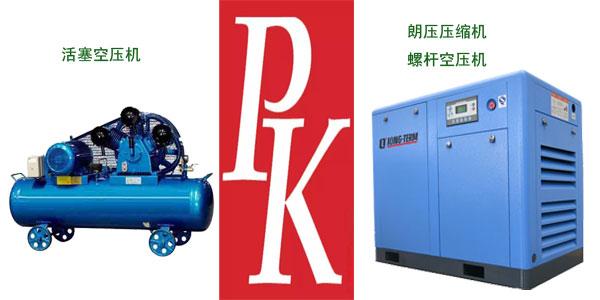 活塞压缩机与螺杆空压机优缺点分析